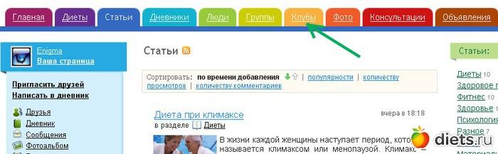Как создать свой клуб? - diets.ru