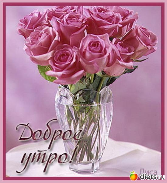 Открытка букет цветов с добрым утром