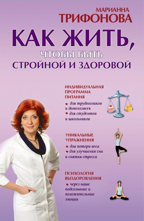 марианна трифонова диетолог сайт