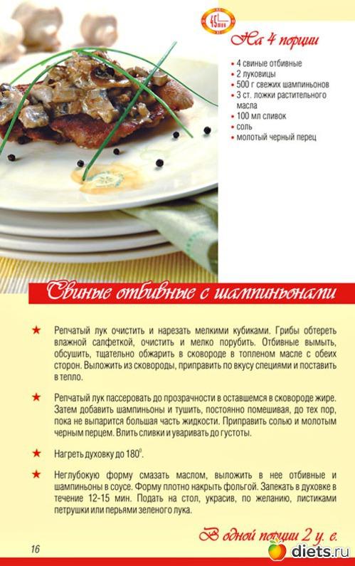 Кремлевская диета: таблица баллов, меню, отзывы о