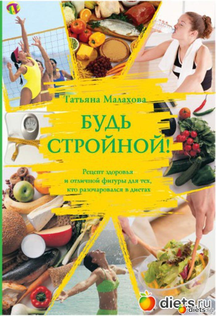 Книги малаховой скачать бесплатно