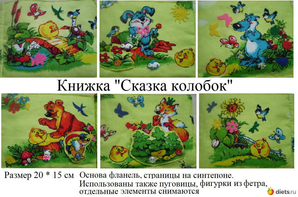Книжка малышка сказка колобок своими руками 76