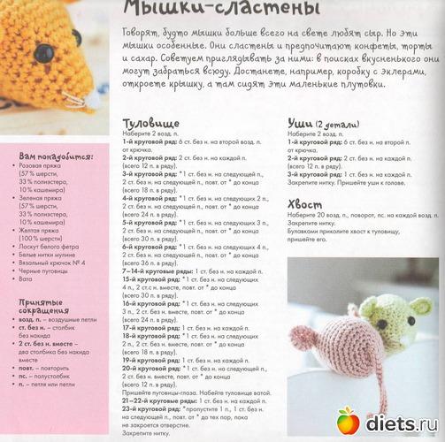 Схема вязания мыши 13