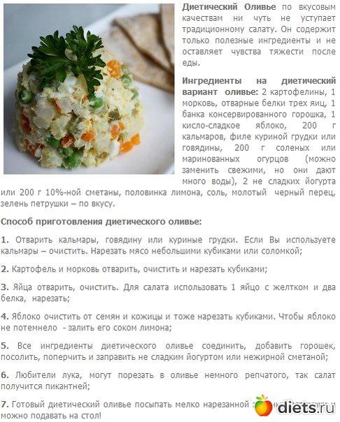 Диетические простые салаты для похудения рецепты