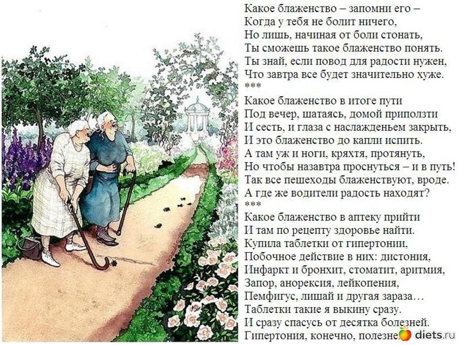 Про молодых бабушек стих