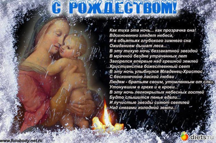 Поздравление с прошедшим новым годом и рождеством