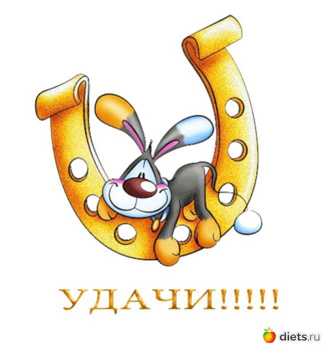 Анимационная картинка, открытка Удачи тебе! - Дети
