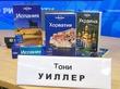Объявлен старт продаж легендарных путеводителей Lonely Planet на русском языке