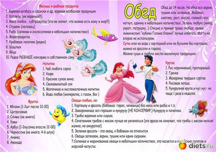 http://www.diets.ru/data/cache/2012jun/18/27/837519_89386-550x500.jpg