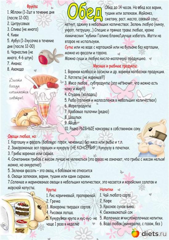 http://www.diets.ru/data/cache/2012mar/06/17/646786_80599-550x500.jpg