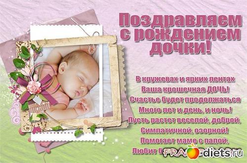 Смс поздравления с рождением дочурки