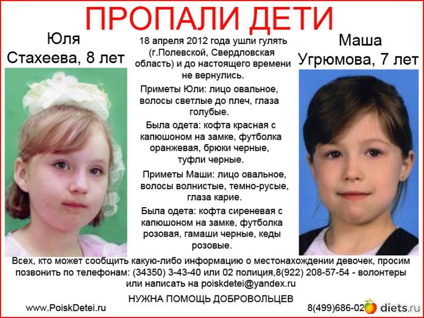 Поиски пропавших в Полевском подружек-восьмилетней Юли и семилетней