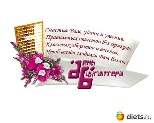 16 ноября день московского бухгалтера