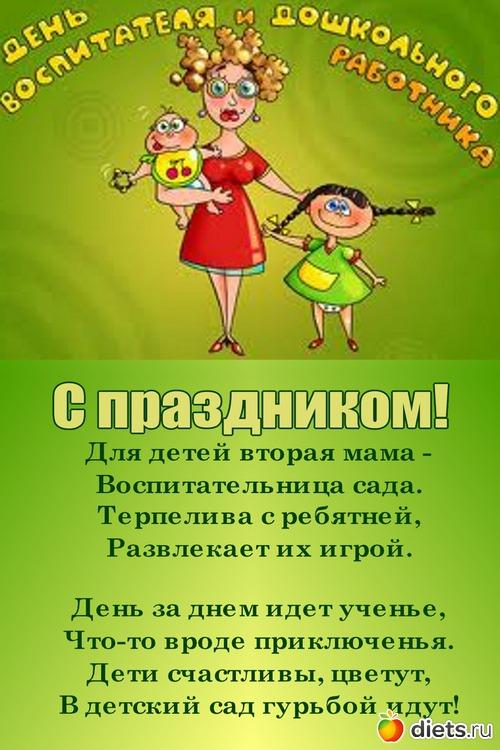 Поздравление для воспитателей в день дошкольного работника своими словами
