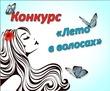 Конкурс «Лето в волосах»