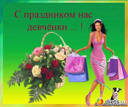 Поздравления с 8 марта.подружке