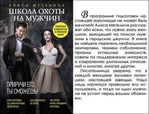 Алиса Метелина Книга