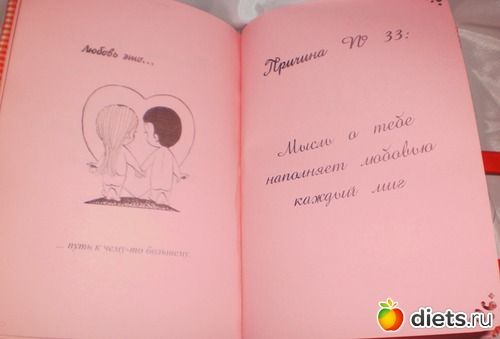 Книга почему я тебя люблю своими руками - Keramoplitnn.ru
