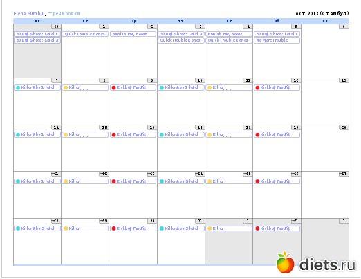 планинг календарь - фото 5