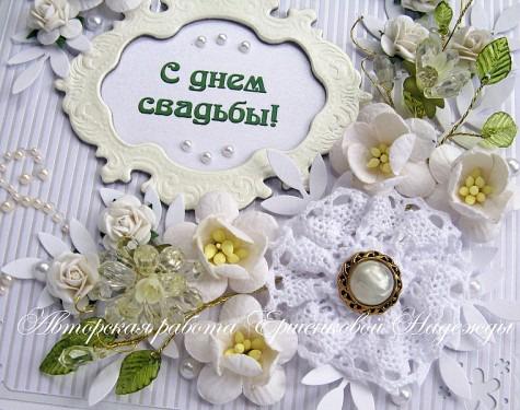 Поздравление с днем свадьбы 13 летие 32