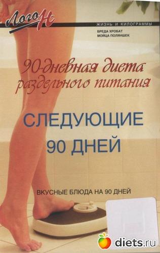 90 дневная диета раздельного питания результаты с