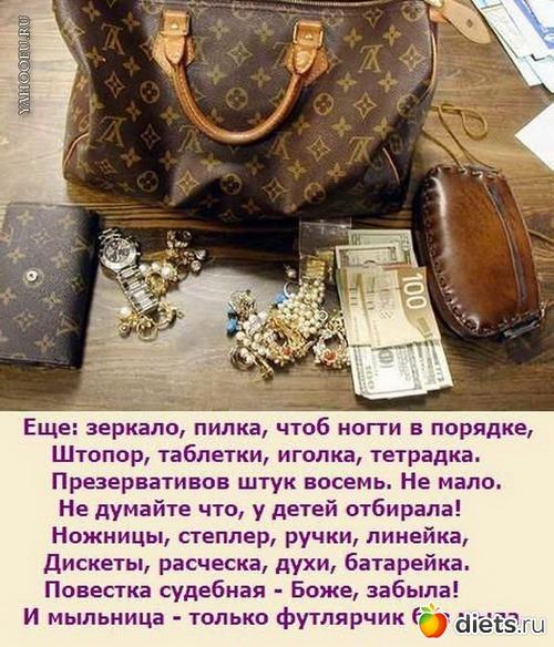 Прикольные стихи к подарку сумка 57