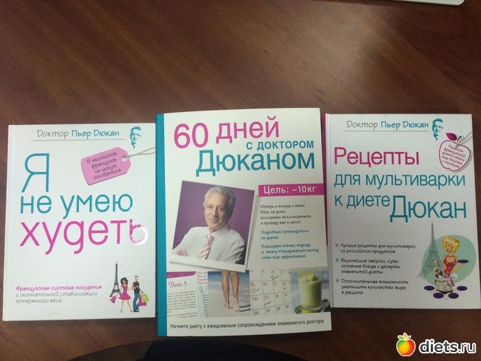 Диета дюкана читать онлайн