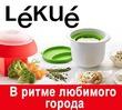 """������� """"������� � ����� ������"""" � Lekue"""