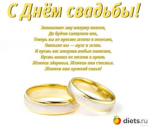 Красивое поздравление со свадьбой в прозе