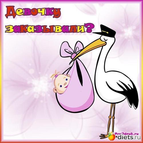 Прикольное поздравление с рождением дочери матери