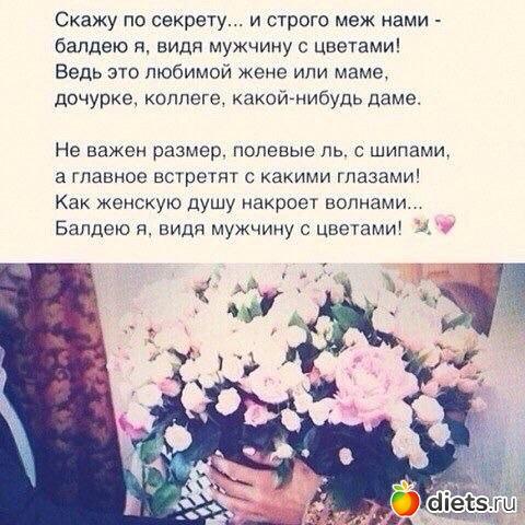 Стих про мужчин которые дарят цветы