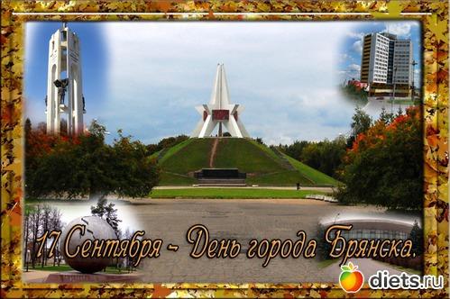 Поздравления день города брянска 153