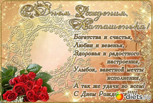 Поздравления с днём рождения женщине красивые наташа 56