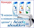 "������� ""� ����� ���� � � ����� ���������� �����"" � Head & Shoulders"