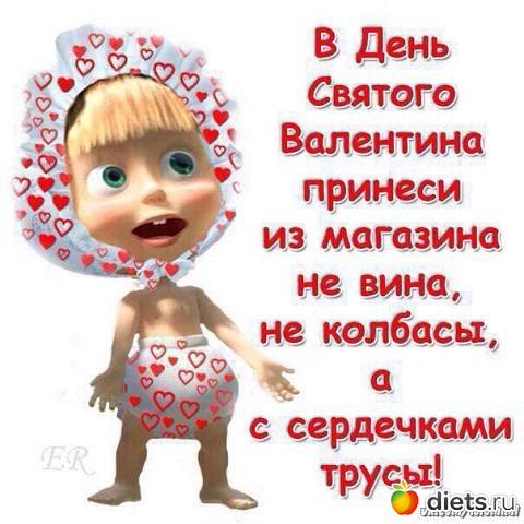 Поздравления с днем святого валентина в прикольные