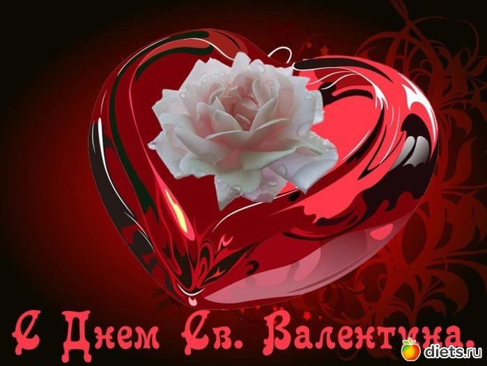 Открытки с поздравлениями на день валентина