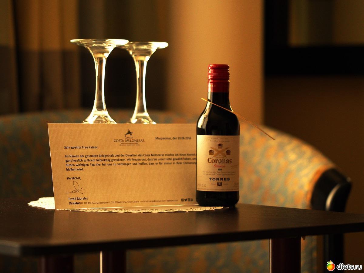 Поздравление от отеля