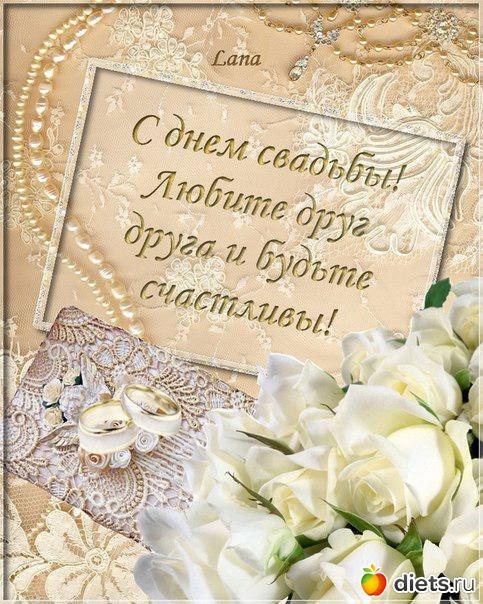 Поздравления ко дню опаловой свадьбы