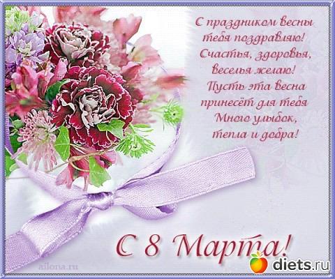 Поздравления с восьмого марта открытки