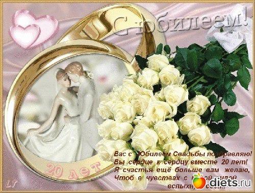 Поздравления с фарфоровой свадьбой в стихах