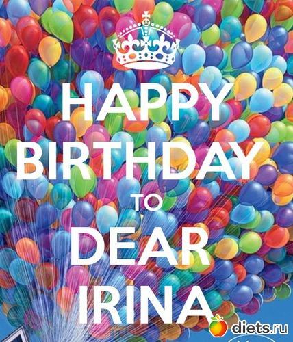 Поздравления для иры в день рождения прикольные