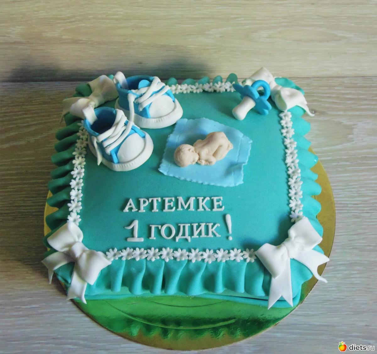 Поздравления с днем рождения Артему 26