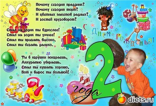 Поздравление с днем рождения два года родителей