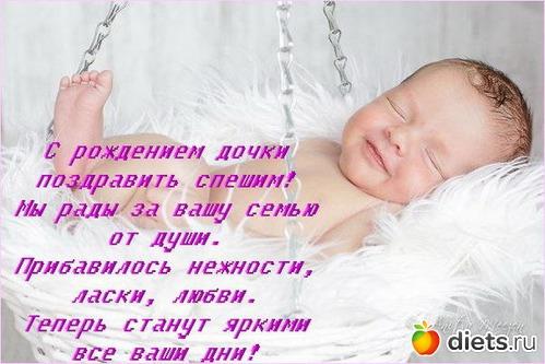 Открытки поздравление маме с рождением дочки