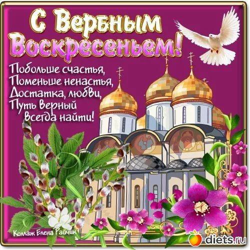 Поздравления вербным воскресеньем прозе