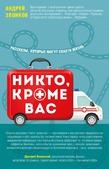 """Андрей Звонков """"НИКТО, КРОМЕ ВАС"""". Рассказы, которые могут спасти жизнь"""