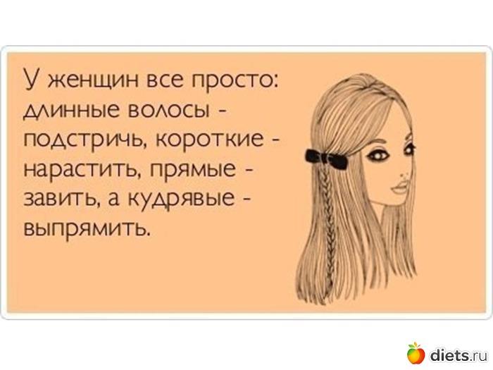 Причёска для девушки цитаты