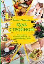 """""""Будь стройной"""" - система питания Малаховой"""