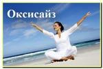 Дыхательная гимнастика ОКСИСАЙЗ! Неделя №1: Изучаем дыхание.