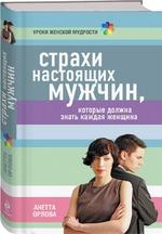 «Брачные» страхи мужчин. Глава из новой книги Анетты Орловой «Страхи настоящих мужчин, которые должна знать каждая женщина»
